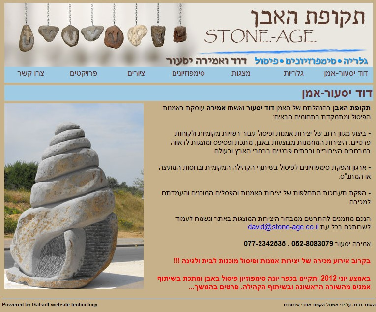 תקופת האבן