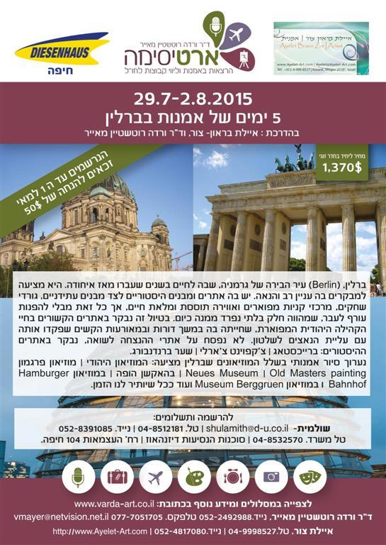 ברלין קיץ 2015 - בדגש אמנות ויהדות