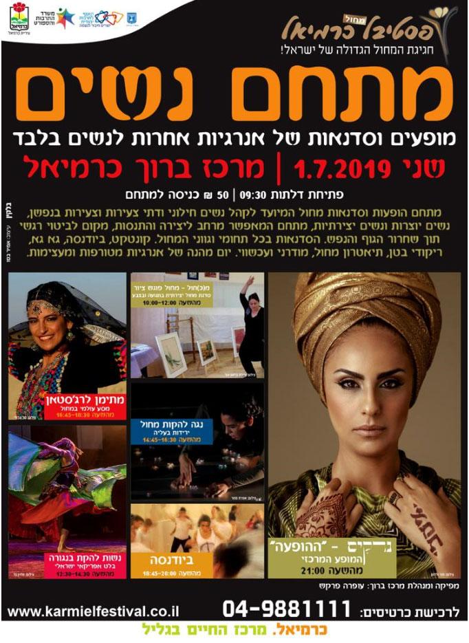 מ(כ)חול - הדס האוזמן אגמון ואיילת בראון צור בפסטיבל המחול כרמיאל מתחם נשים
